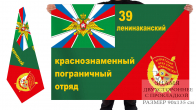 Двухсторонний флаг 39-го Ленинаканского погранотряда