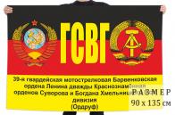 Флаг 39 мотострелковой дивизии ГСВГ
