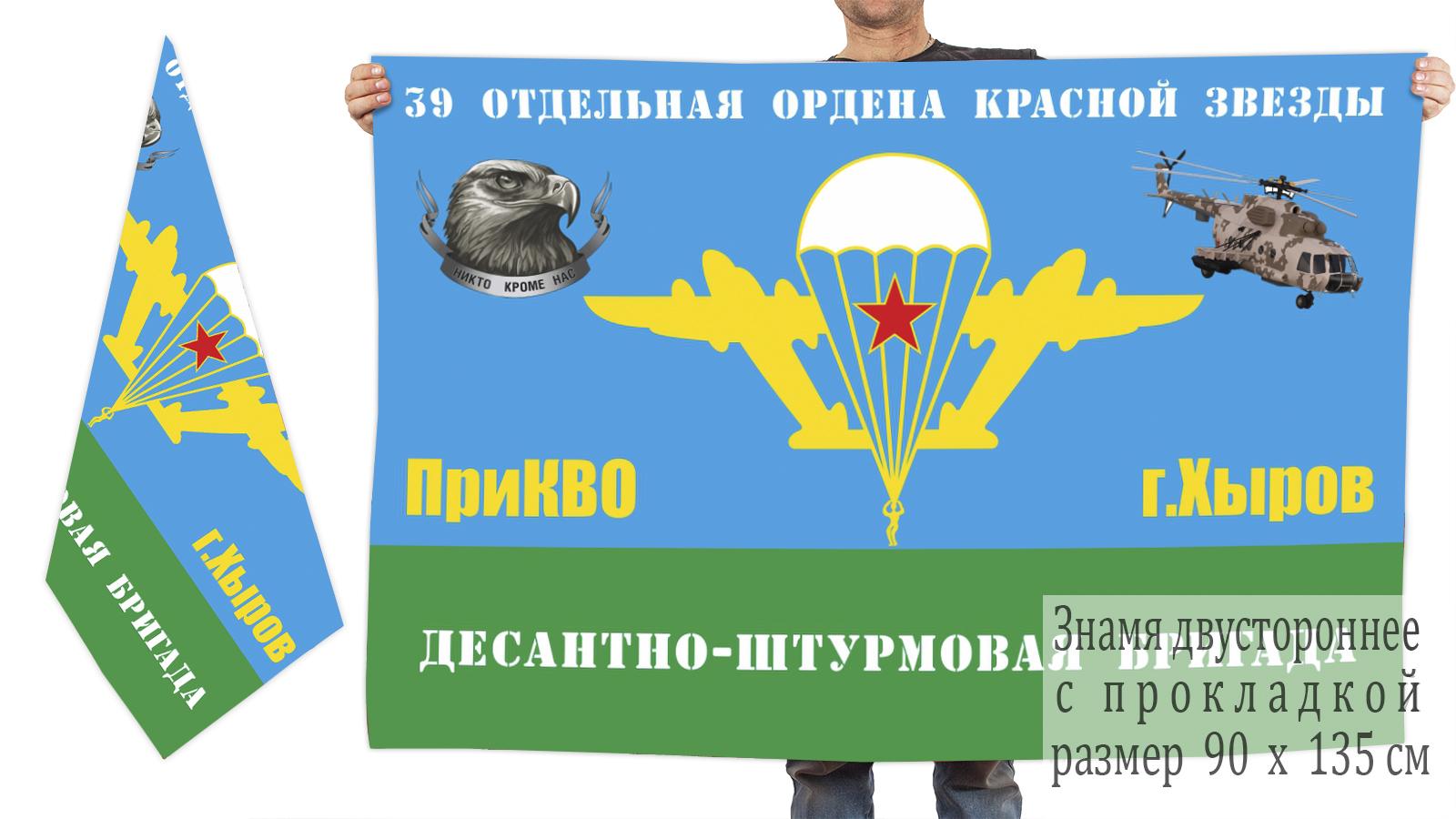 Двухсторонний флаг «39 ОДШБр г.Хыров»