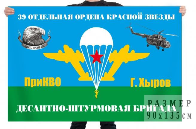 Десантный флаг 39 ОДШБР – Хыров