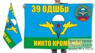 """Флаг """"39 ОДШБр. Хыров"""""""