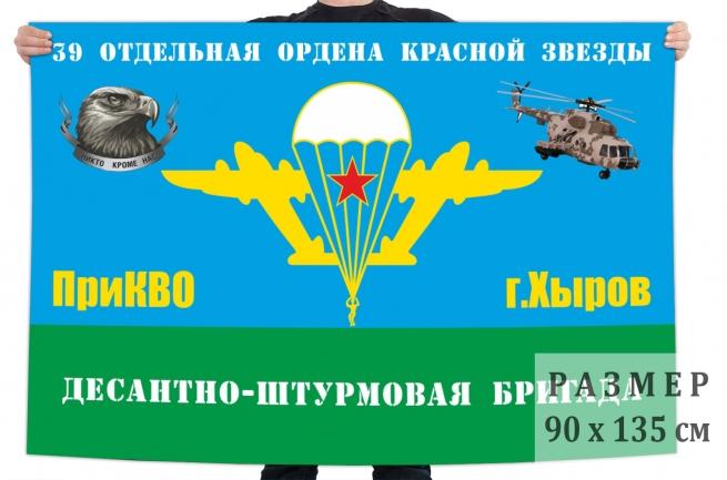 Флаг 39 ОДШБр ПрикВО, Хыров