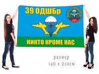 """Большой флаг """"39 ОДШБр. В/ч 32351"""""""