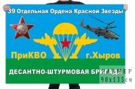 Флаг 39 ОДШБр ВДВ