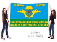 Флаг 39 Отдельной десантно-штурмовой бригады ВДВ г.Хыров
