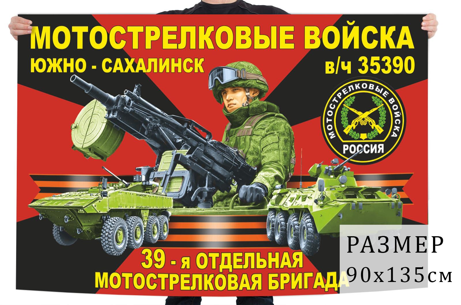 Флаг 39 отдельной мотострелковой бригады