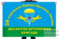 Флаг 39 отдельной ордена Красной звезды десантно-штурмовой бригады