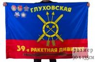 """Флаг """"39-я Гвардейская ракетная дивизия РВСН"""""""