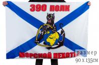 Флаг 390-го полка Морской пехоты