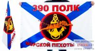 Флаг «390 полк Морской пехоты» двухсторонний