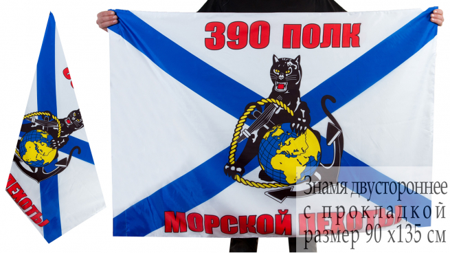 """Флаг """"390 полк Морской пехоты"""""""