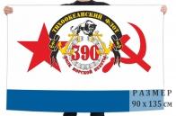 Флаг 390 полка морской пехоты Тихоокеанского флота