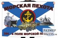 Флаг 390 полка морской пехоты