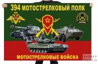 Флаг 394 мотострелкового полка
