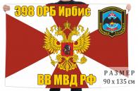 Флаг «398 ОРБ Ирбис» ВВ МВД России