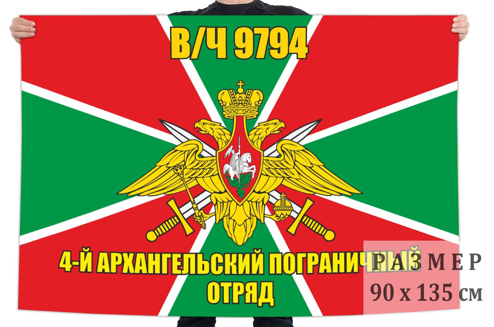 Флаг 4 Архангельского пограничного отряда