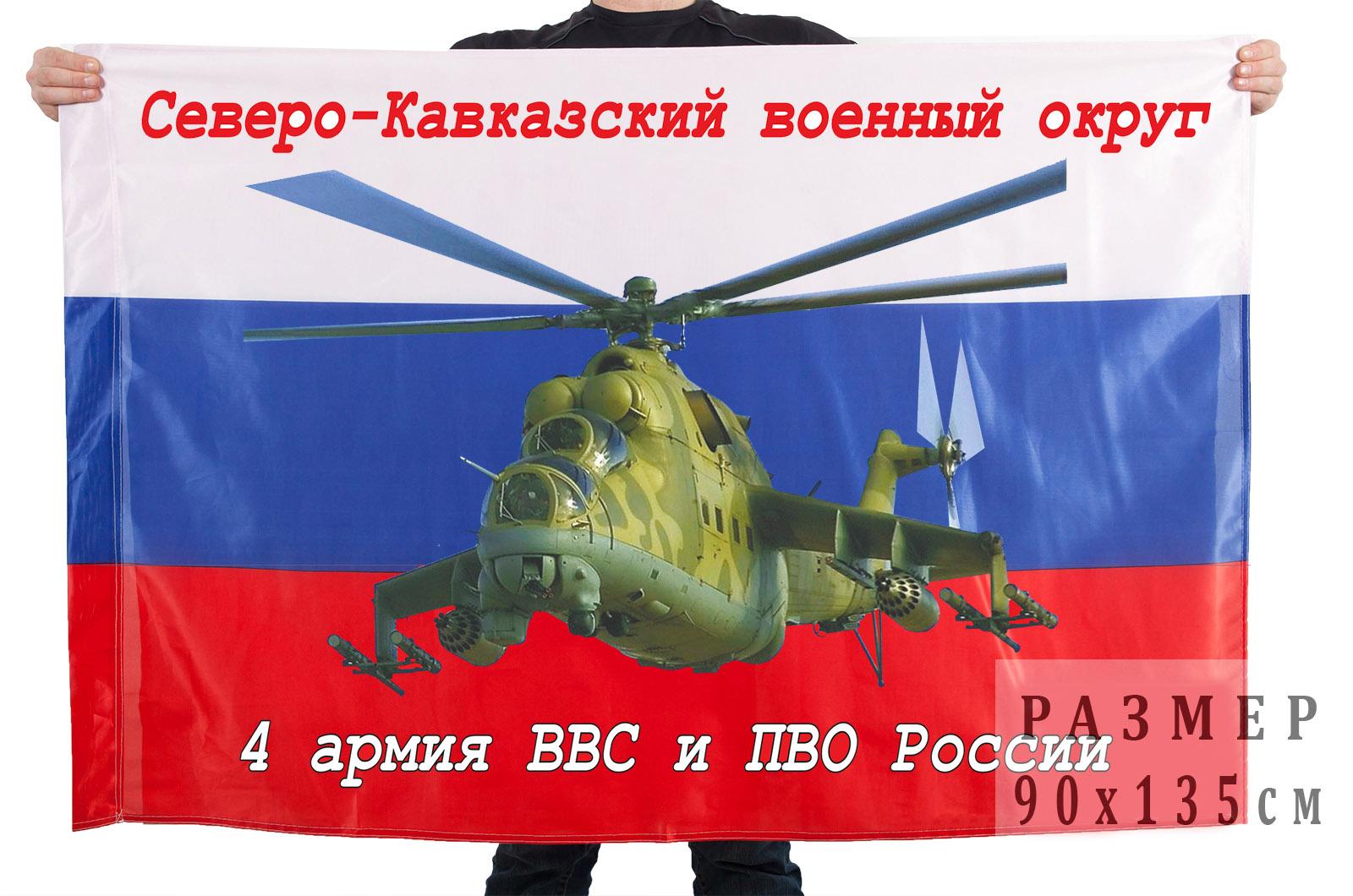 Флаг 4 армии ВВС и ПВО России