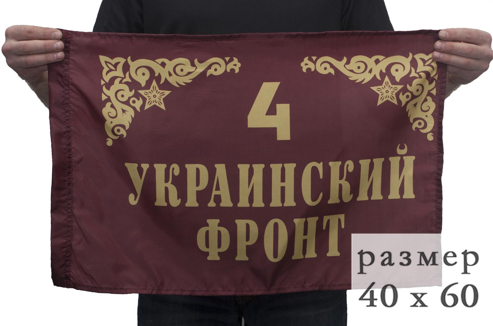 Флаг 4-го Украинского фронта 40x60