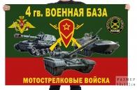 Флаг 4 гв. военной базы
