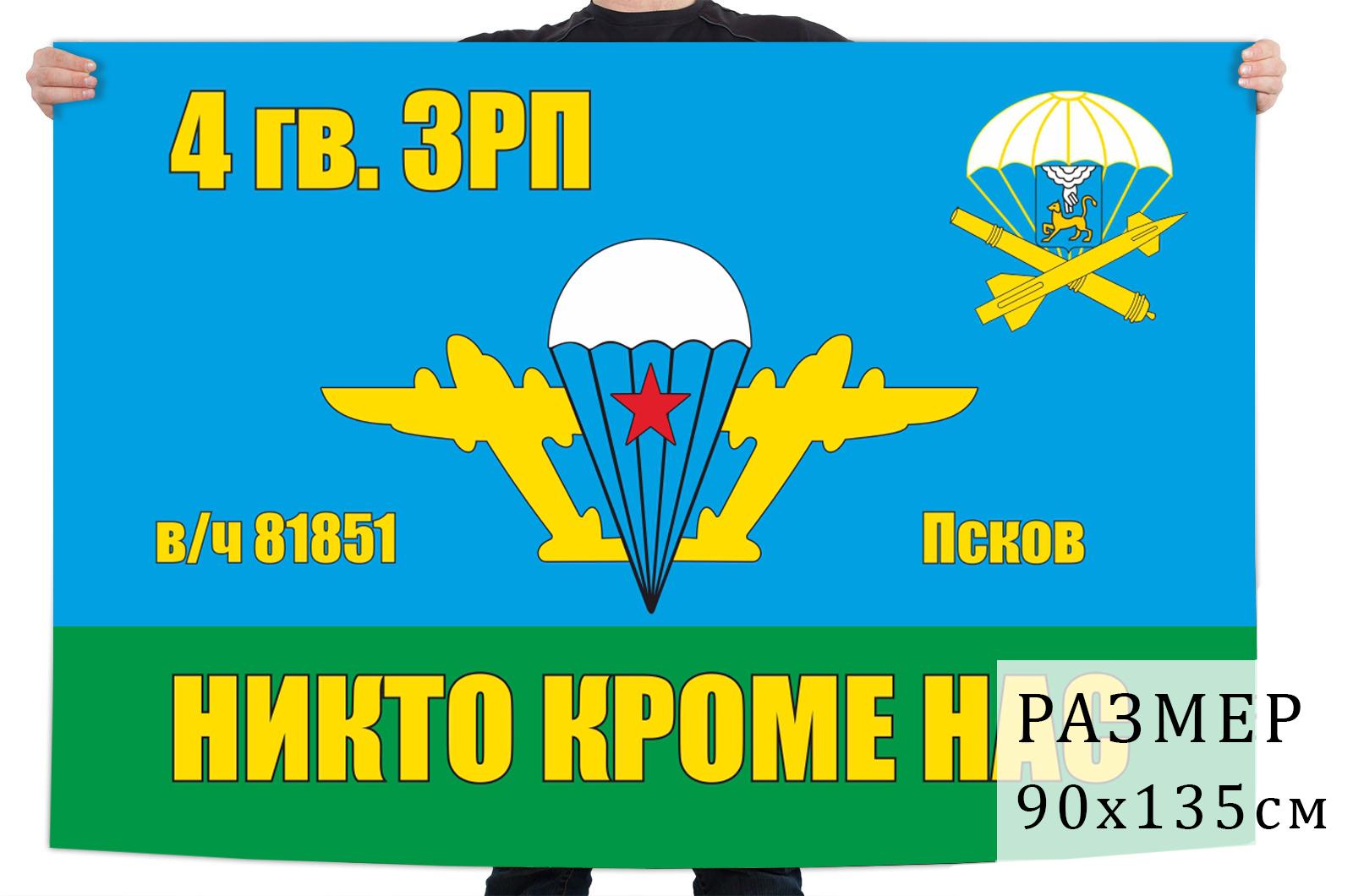 Флаг 4 гвардейского зенитно-ракетного полка ВДВ