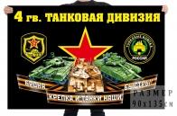 Флаг 4 гвардейской танковой дивизии