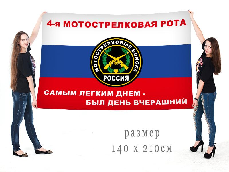Купить в интернет магазине флаг 4 мотострелковая рота ВС России