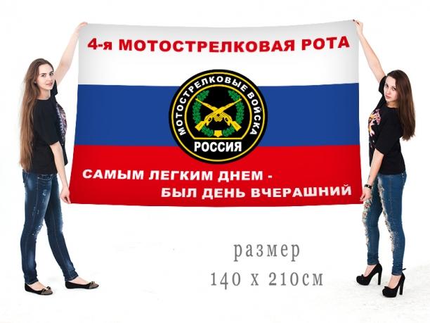 Флаг 4 мотострелковая рота ВС России