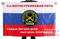 Флаг 4-ой мотострелковой роты ВС РФ