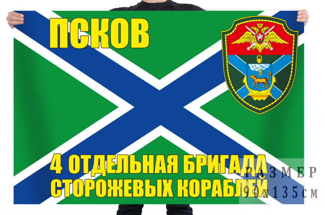 """Флаг """"4 ОБрПСКР Псков"""""""