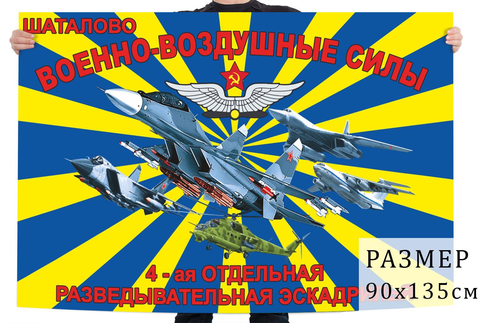 Купить в интернет магазине флаг ВВС 4 разведывательная эскадрилья Шаталово