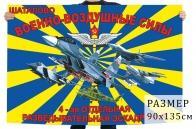 Флаг 4 отдельная разведывательная эскадрилья ВВС