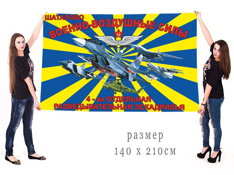 Недорогие флаги ВВС 4 отдельная разведывательная эскадрилья
