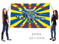 Большой флаг 4-ой отдельной разведывательной эскадрильи ВВС