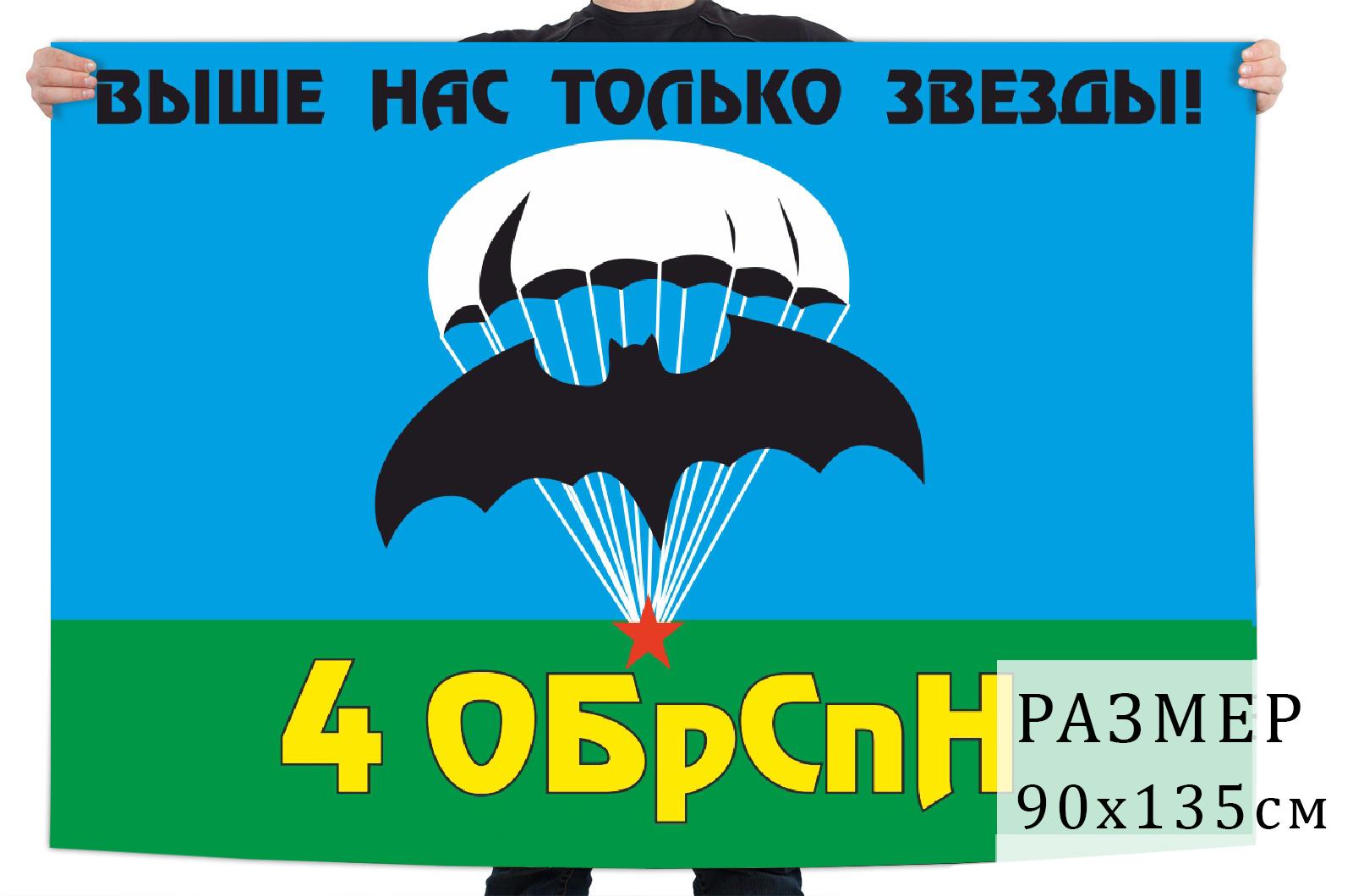 Флаг 4 отдельной бригады специального назначения