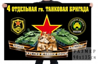 Флаг 4 отдельной гвардейской танковой бригады