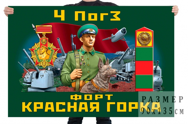 """Флаг """"4 ПогЗ форт Красная горка"""""""