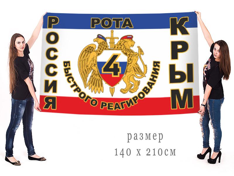 Флаг 4 Роты Быстрого Реагирования Крым