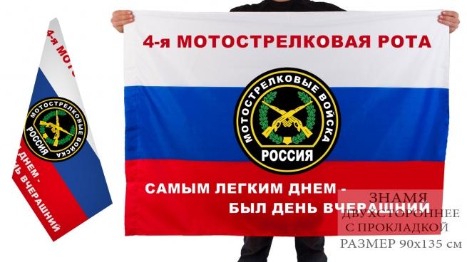 Двухсторонний флаг 4-я мотострелковая рота