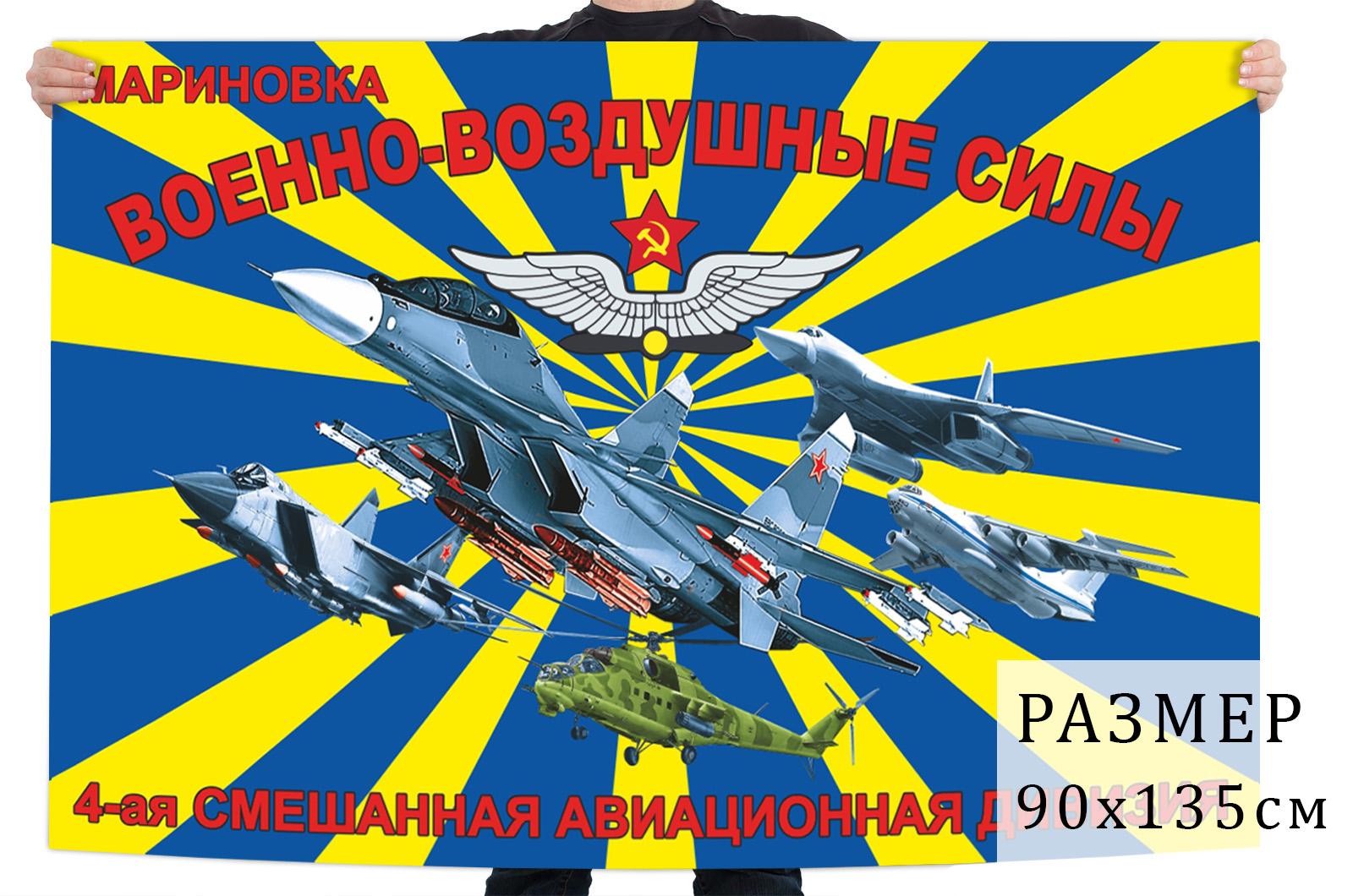 Флаг 4-я смешанная авиационная дивизия ВВС
