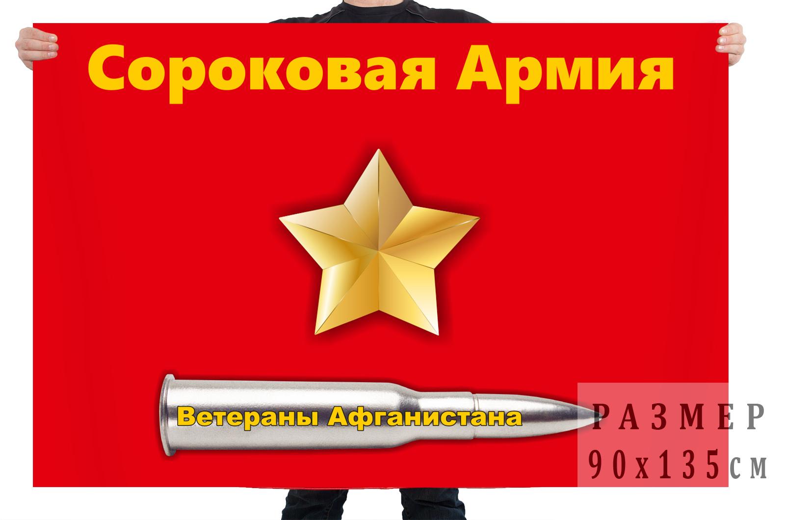Флаг 40 армии СССР в Афганистане