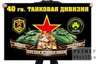 Флаг 40 гвардейской танковой дивизии