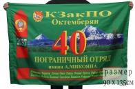 Флаг 40-й погранотряд
