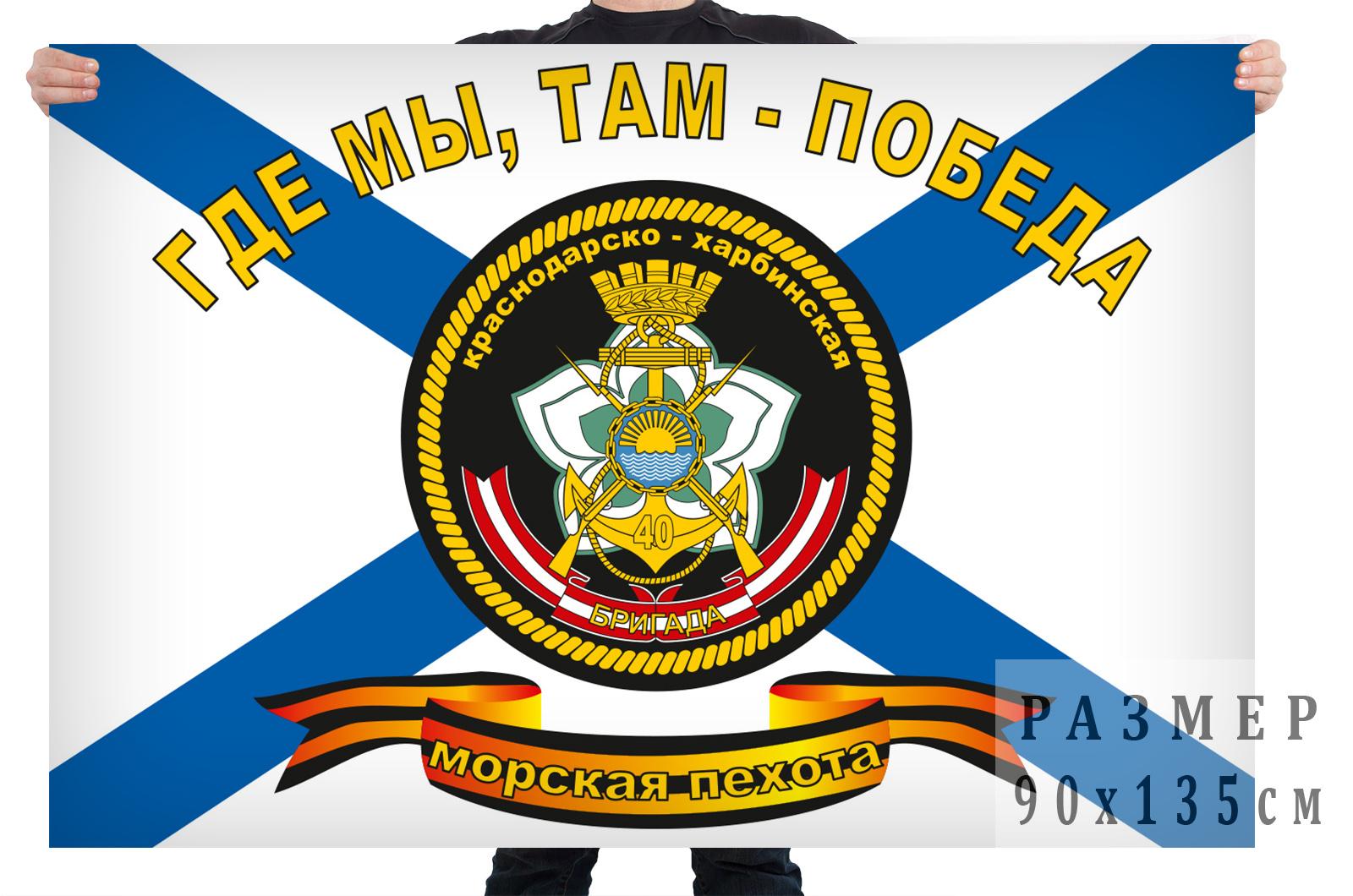 Флаг «40-я Краснодарско-Харбинская бригада Морской Пехоты»