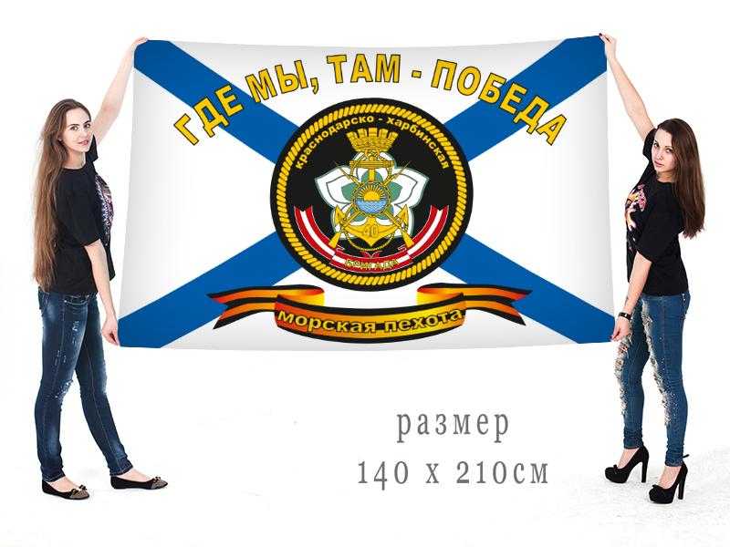 Большой флаг 40-й отдельной Краснодраско-Харбинской бригады Морской Пехоты