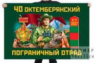 Флаг 40 Октемберянского пограничного отряда имени А.И. Микояна