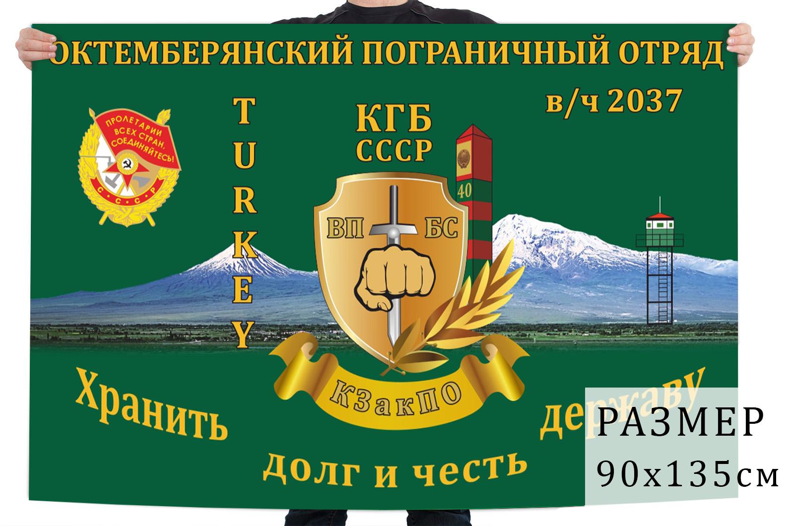 Флаг 40 Октемберянского пограничного отряда
