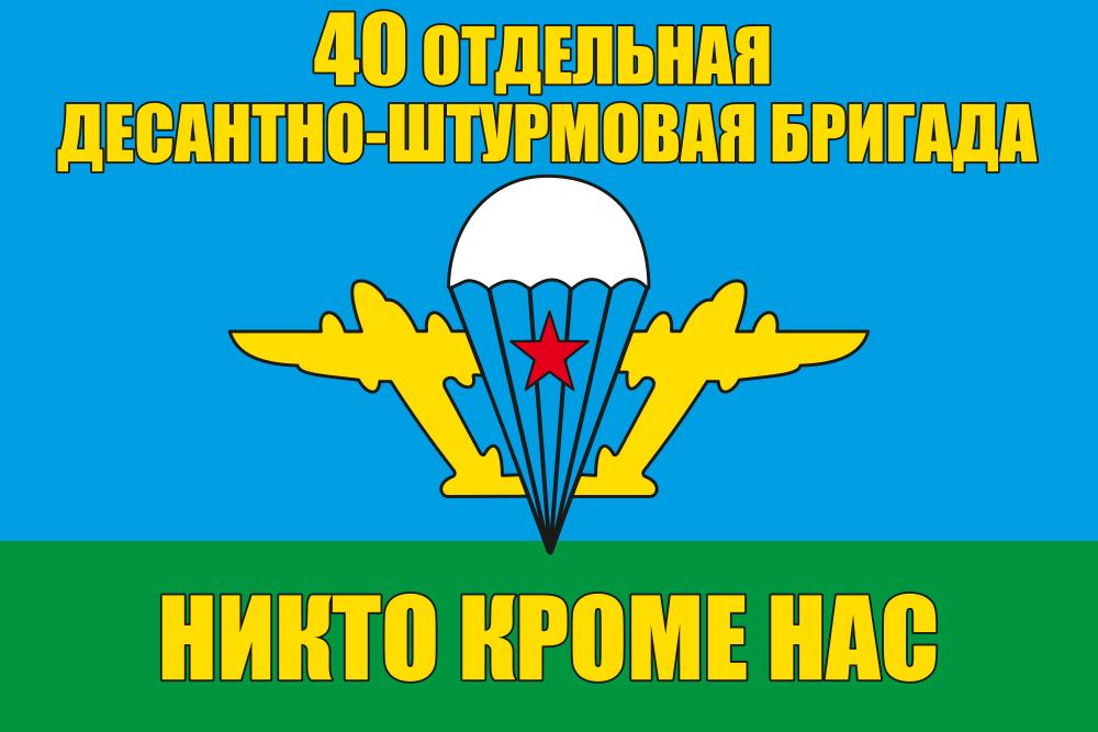 Флаг «40 Отдельная десантно-штурмовая бригада ВДВ»