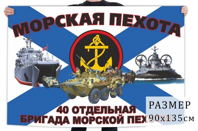 Флаг 40 отдельной бригады морской пехоты