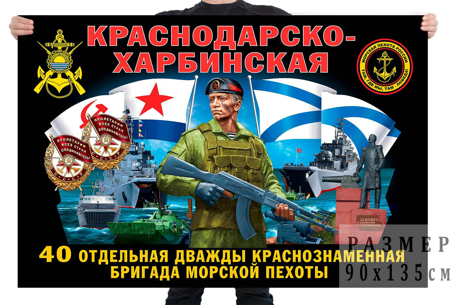 Купить флаг 40 отдельной Краснодарско-Харбинской дважды Краснознамённой бригады морской пехоты