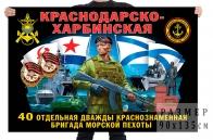 Флаг 40 отдельной Краснодарско-Харбинской дважды Краснознамённой бригады морской пехоты